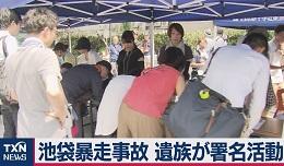 池袋事故の署名活動の様子
