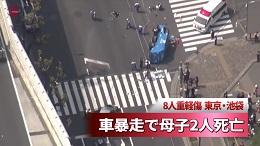 飯塚幸三が起こした池袋暴走事故のニュース画像