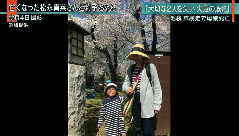 池袋暴走事故を起こした飯塚幸三に轢き殺された母子の写真