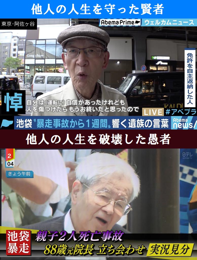 運転免許を自主返納した老人と、暴走事故を起こした老人