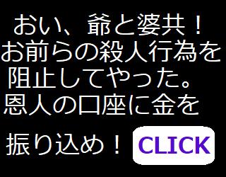 恩人の齋藤健一に御礼!『クリック』